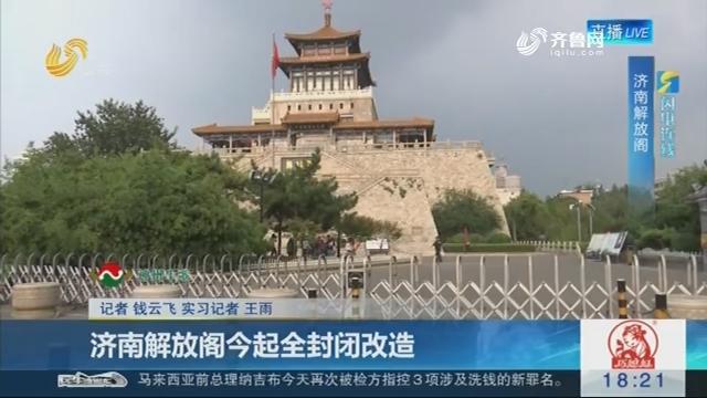 【闪电连线】济南解放阁8月8日起全封闭改造