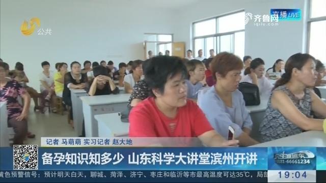 备孕知识知多少 山东科学大讲堂滨州开讲