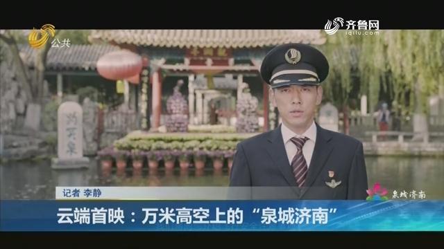 """云端首映:万米高空上的""""泉城济南"""""""