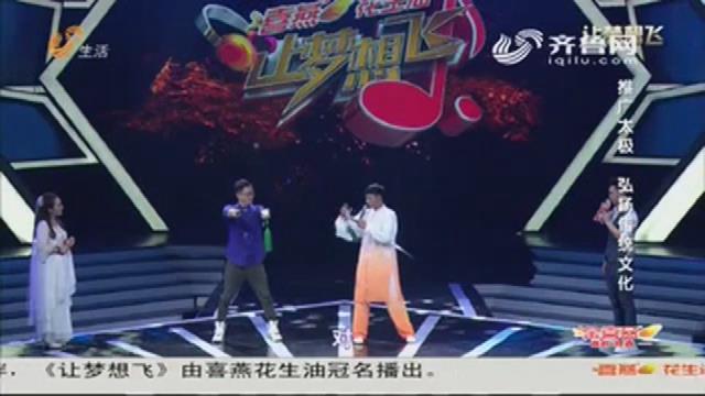让梦想飞:河南选手推广太极 精彩表演赢得掌声