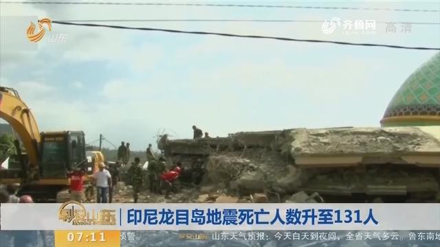 【昨夜今晨】印尼龙目岛地震死亡人数升至131人