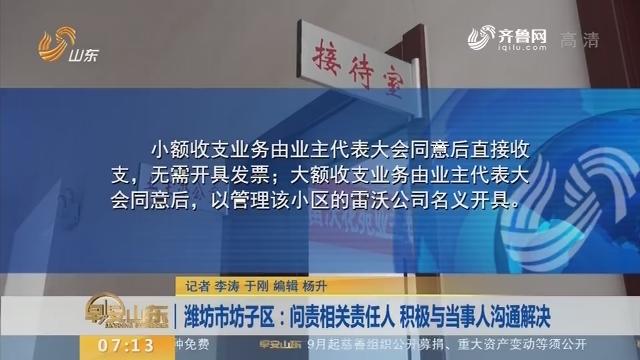【闪电新闻排行榜】潍坊市坊子区:问责相关责任人 积极与当事人沟通解决