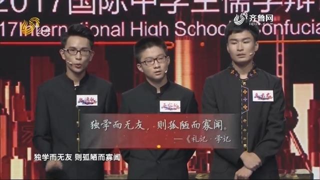 2018年8月8日《2017国际中学生儒学辩论大会》完整版