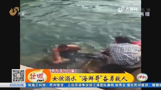 """龙口:女孩溺水 """"海鲜哥""""奋勇救人"""