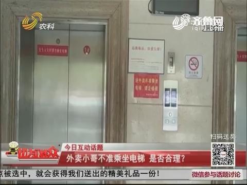 今日互动话题:外卖小哥不准乘坐电梯 是否合理?