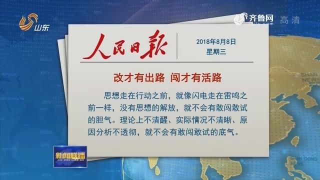 【人民日报发表刘家义署名文章】改才有出路 闯才有活路