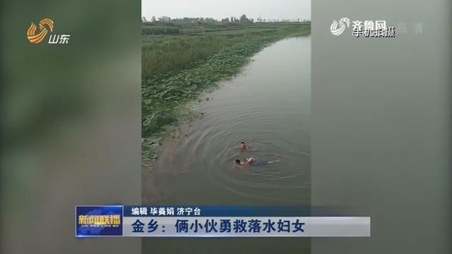 【凡人善举】金乡:俩小伙勇救落水妇女