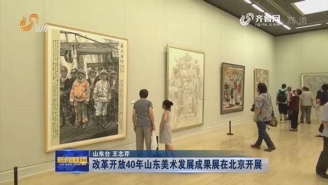 改革开放40年山东美术发展成果展在北京开展