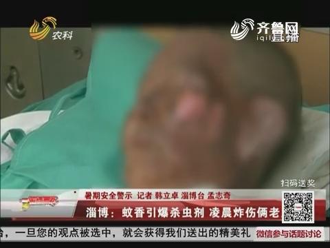 【暑期安全警示】淄博:蚊香引爆杀虫剂 凌晨炸伤俩老人