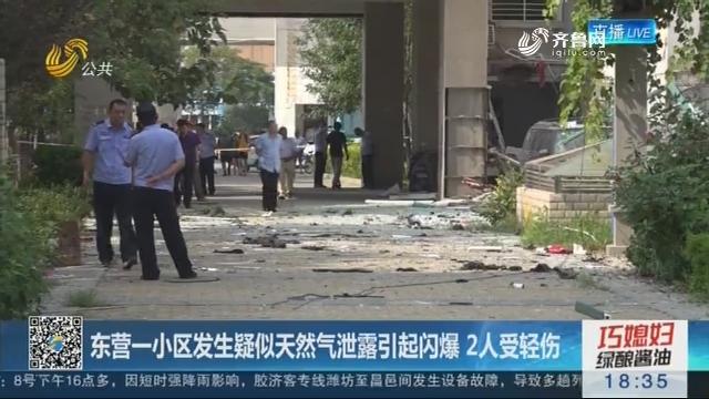 东营一小区发生疑似天然气泄露引起闪爆 2人受轻伤