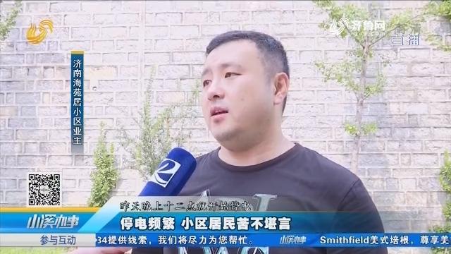 济南:停电频繁 小区居民苦不堪言