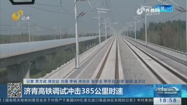 济青高铁调试冲击385公里时速