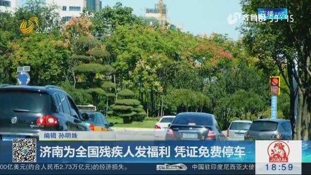 济南为全国残疾人发福利 凭证免费停车