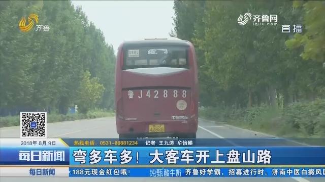 弯多车多!大客车开上盘山路