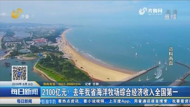2100亿元!2017年山东省海洋牧场综合经济收入全国第一