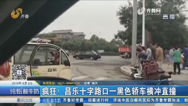 疯狂!昌乐十字路口一黑色轿车横冲直撞