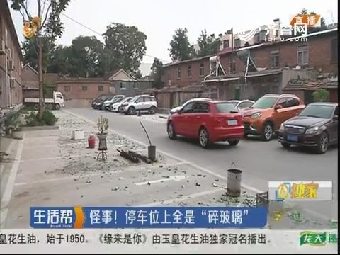 """淄博:怪事!停车位上全是""""碎玻璃"""""""
