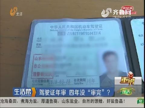 """【重磅】日照:驾驶证年审 四年没""""审完"""""""