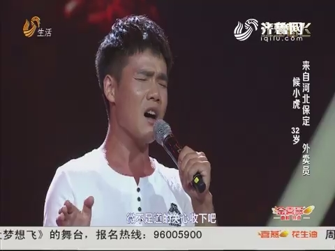 20180809《让梦想飞》:外卖小哥深情演唱父亲 感动全场