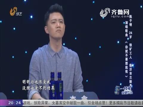 """20180809《我是大明星》:李鑫切换""""点歌台"""" 婚礼策划师即兴演唱"""