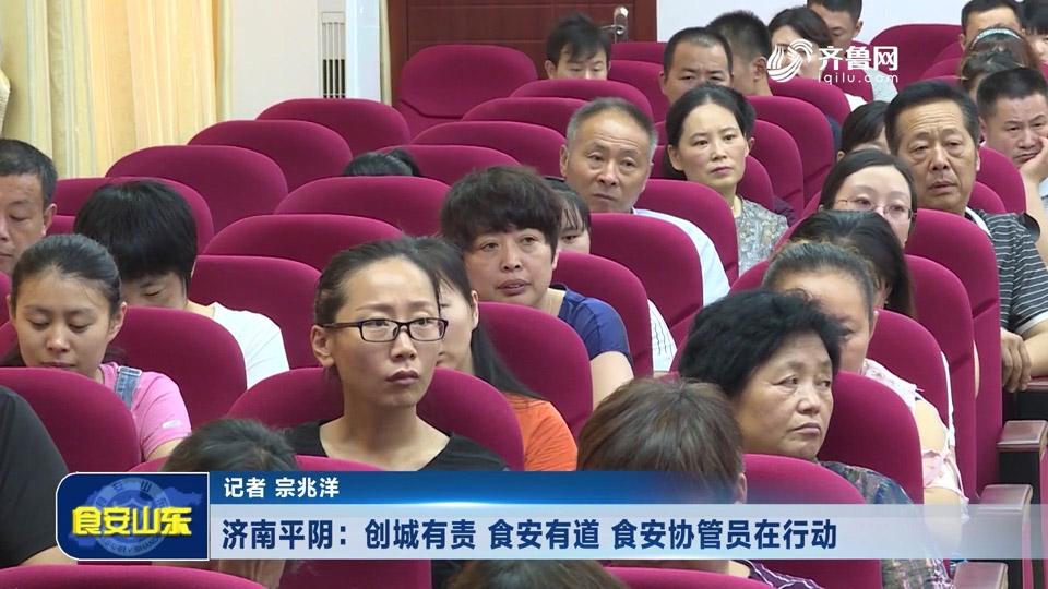济南平阴:创城有责 食安有道 食安协管员在行动