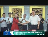 济南高新区管委会与杭州赛石园林集团有限公司 签署战略合作协议
