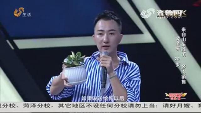 让梦想飞:潍坊小伙送礼物 唱歌声音有特点