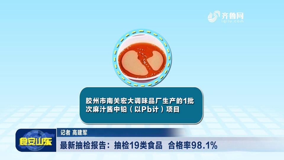 最新抽检报告:抽检19类食品  合格率98.1%