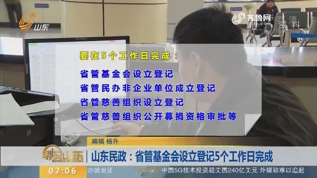山东民政: 省管基金会设立登记5个工作日完成