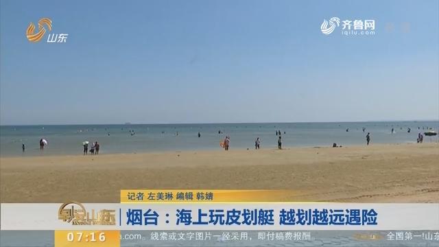 【闪电新闻排行榜】烟台:海上玩皮划艇 越划越远遇险