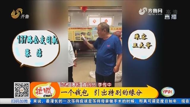【凡人善举】济南:一个钱包 引出特别的缘分