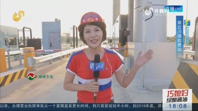 【闪电连线】济青高速改扩建 智慧收费站明晨零时开启