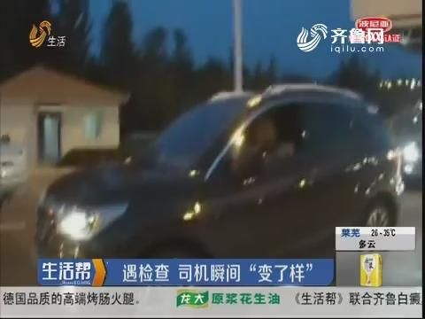 """青岛:遇检查 司机瞬间""""变了样"""""""