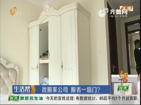 济南:找搬家公司 搬丢一扇门?