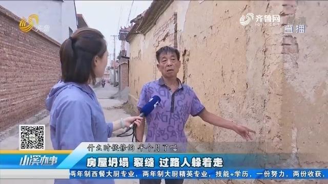 济南:房屋坍塌裂缝 过路人躲着走