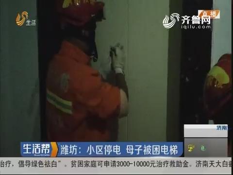 潍坊:小区停电 母子被困电梯