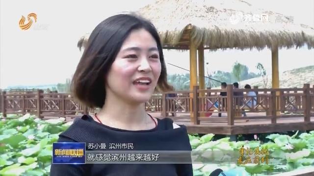 【牢记嘱托 走在前列】滨州:资源下沉 增进民生福祉