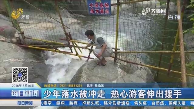 泰安:少年落水被冲走 热心游客伸出援手