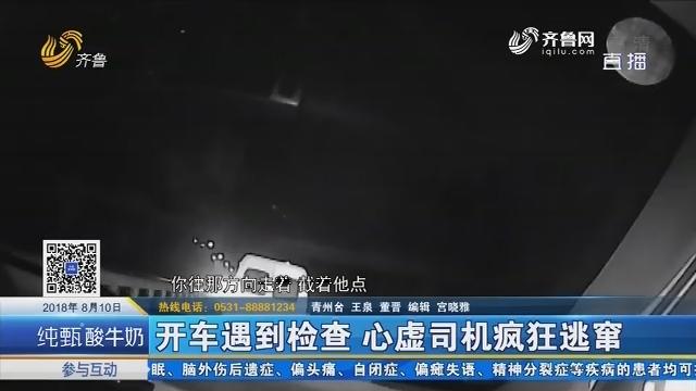 青州:开车遇到检查 心虚司机疯狂逃窜八十公里