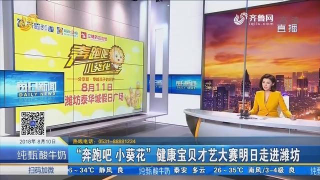"""""""奔跑吧 小葵花""""健康宝贝才艺大赛8月11日走进潍坊"""