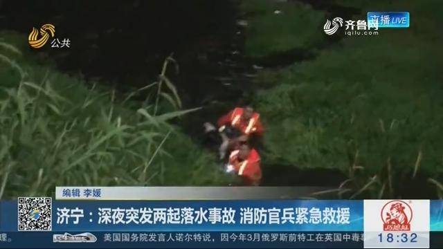 济宁:深夜突发两起落水事故 消防官兵紧急救援