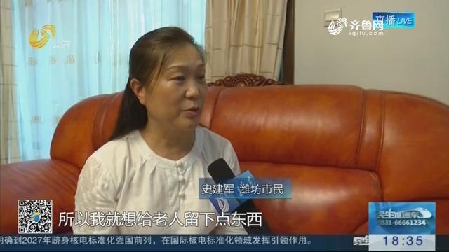 潍坊:1000多张照片记录患病母亲晚年生活