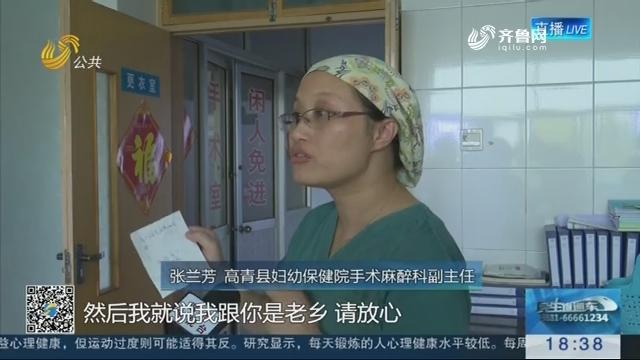 淄博:聋哑孕妇生产 医生写纸条打气