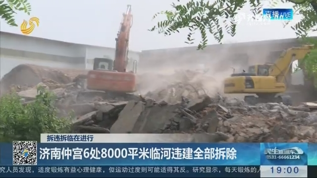 【拆违拆临在进行】济南仲宫6处8000平米临河违建全部拆除