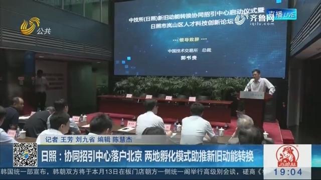 日照:协同招引中心落户北京 两地孵化模式助推新旧动能转换