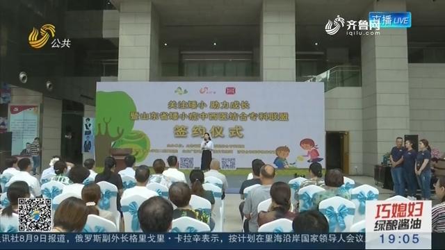 济南:关注矮小症 助力患儿成长
