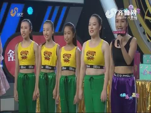 20180810《快乐大赢家》:舞蹈老师十年教六千学生