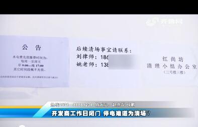 济南:开发商工作日闭门 停电难道为清场?