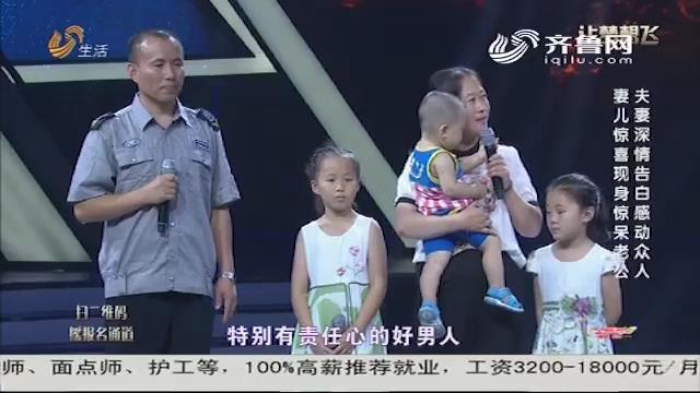 让梦想飞:山东保安北京工作  媳妇助力温暖全场