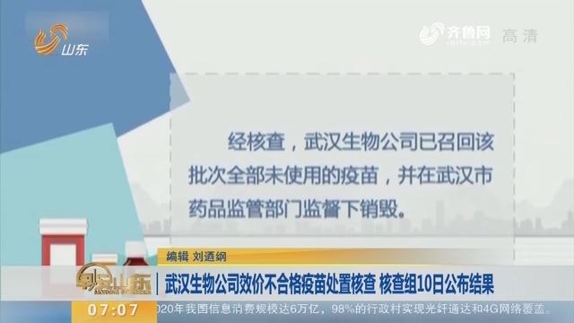 武汉生物公司效价不合格疫苗处置核查 核查组10日公布结果